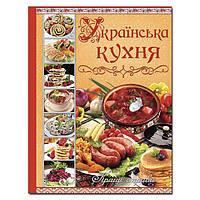 Українська кухня. Кращі страви