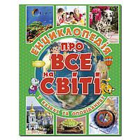 Енциклопедія про все на світі. Зелена