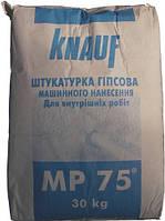 КНАУФ МП-75 (30КГ) - МАШИННАЯ ШТУКАТУРКА KNAUF