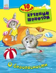 Книжка 10 історій великим шрифтом: О безопасности (р) Ранок С603004Р