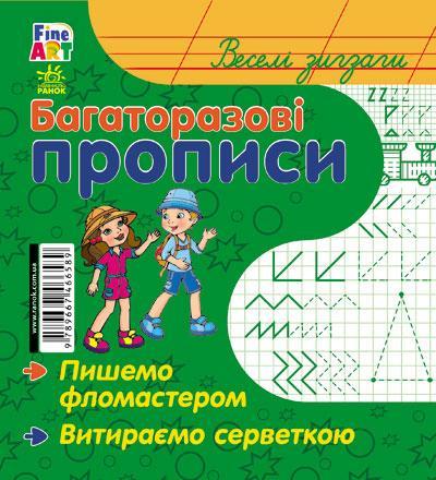 Многоразовые прописи : Веселі зигзаги (р/у) Ранок С422040У