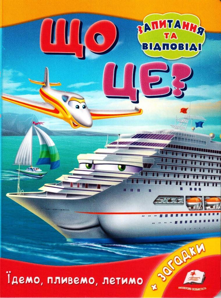 """Книжка-картонка А5 обучающая """"Що це? Їдемо, пливемо, летимо"""" укр"""