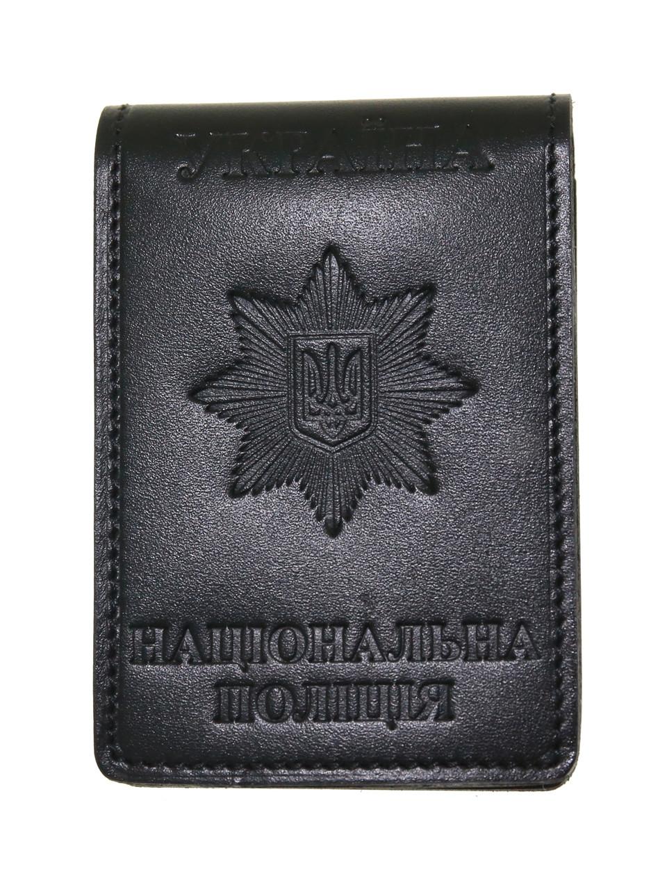 Кожаная обложка для удостоверения Национальная Полиция Украины (престиж) 5101/1