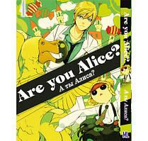 Манга А ти Аліса Тому 04   Are You Alice