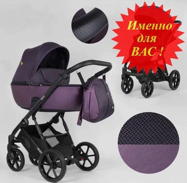Детская коляска 2 в 1 Expander DEXO D-42303 цвет Plum,водоотталкивающая ткань и эко-кожа