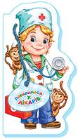 Книжка Бавимося у професії (нов.) : Побавимося у лікарів (у)(19.9) Ранок М556012У