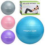 М'яч для фітнесу Фітбол Profit 65 см посилений 0276 Blue, фото 2