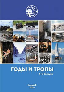 Роки і стежки. 4-й випуск. Сергій Биков