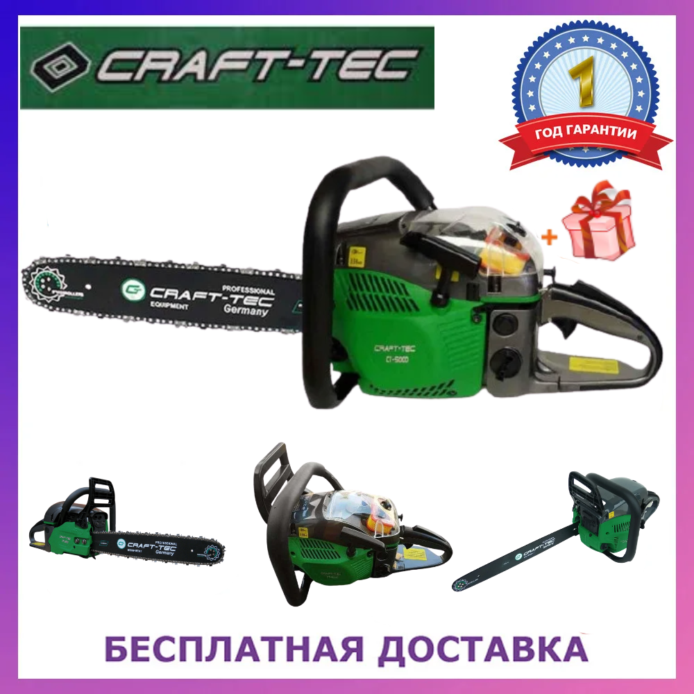Бензопила Craft-tec CT-5000 (2 шины, 2 цепи) Цепная пила Крафт-тэк CT-5000