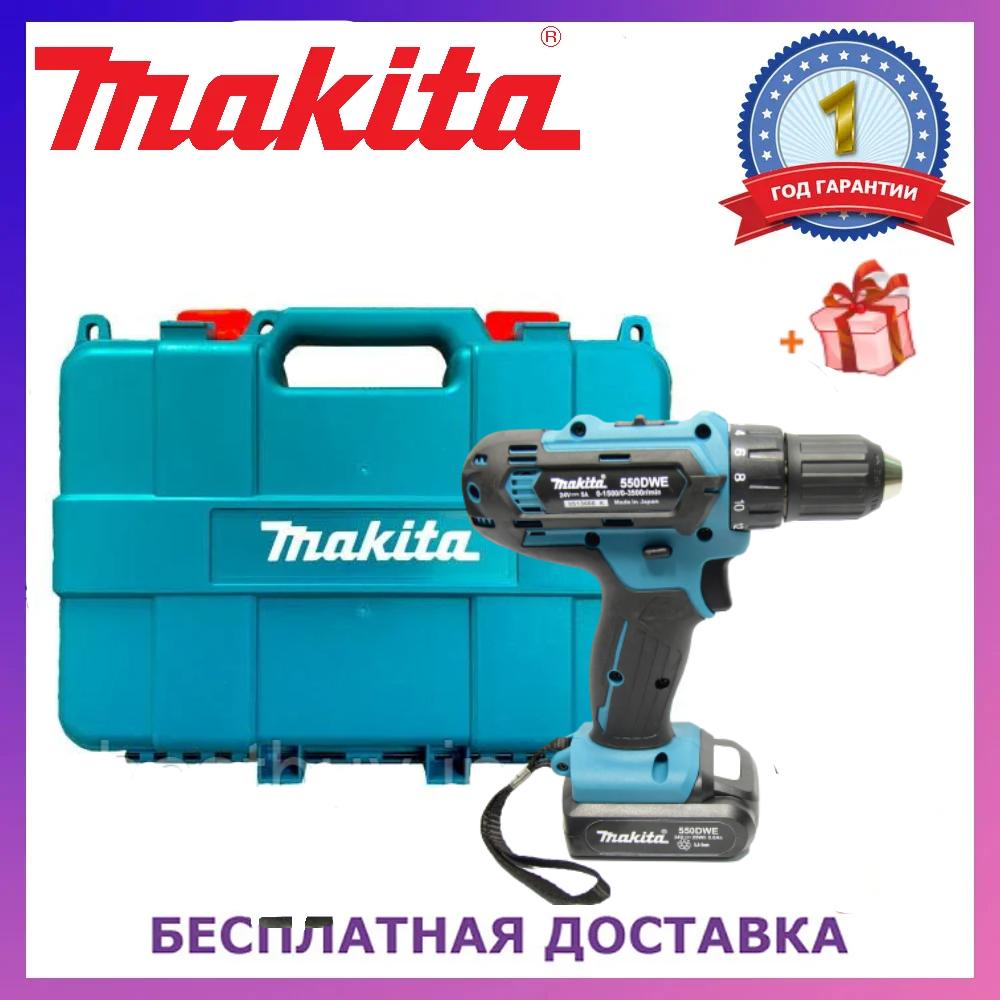Шуруповерт Makita 550 DWE (24V, 5.0 АН) Акумуляторний шуруповерт Макіта, дриль шуруповерт
