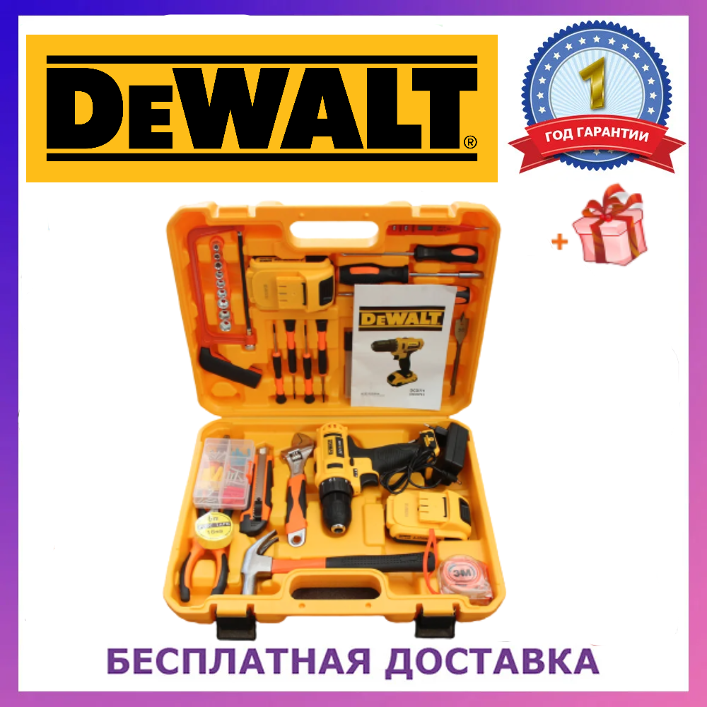Акумуляторний шуруповерт DeWALT DCD791 (24V, 5AH) з великим набором інструментів (82 од.) Девольт
