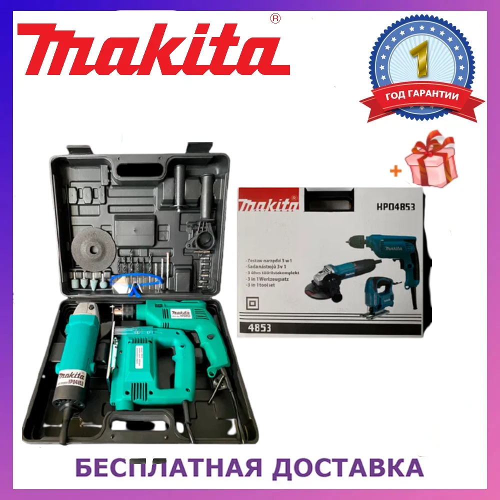 Набор электроинструмента MAKITA KPO4853 - Электролобзик, Электродрель, Болгарка (УШМ)