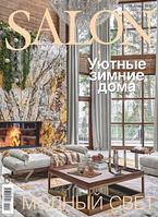 Журнал SALON Interior Салон интерьер №1 январь 2020