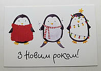 Новорічна листівка 11 см х 7 см, Пінгвіни