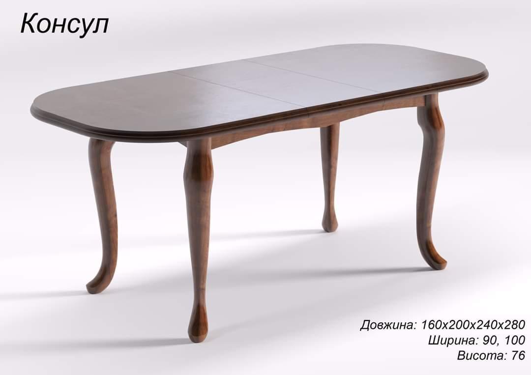 Обідній стіл Консул 2 вставки ТМ Arbor Drev