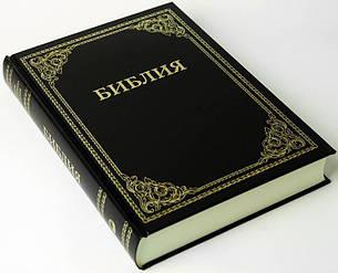 Библия настольная крупный шрифт (черная с орнаментом, твердая, без указателей, без замка, 22х30), фото 2