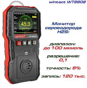 Газоанализатор сероводорода H2S (0-100 μmol/mol) WINTACT WT8802, фото 2