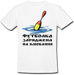 Мужская футболка заряжена на клювання (белая)