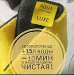 Полотенце автомобильное двустороннее AQUAmagic LUXE большое 70x55 см