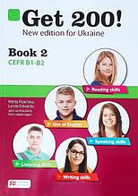 Get 200! B2 (for Ukraine) New edition Student's Book / Учебник для подготовки к ЗНО / ГИА