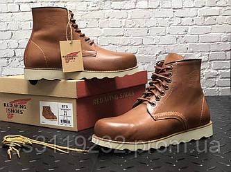 Мужские ботинки зимние Red Wing (нат.мех) (рыжий)