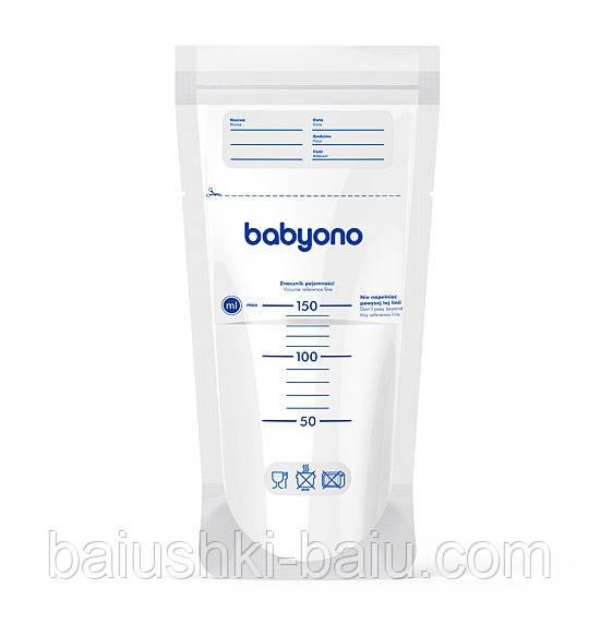 Пакеты для хранения грудного молока (20 шт)
