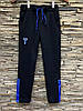 Утепленные трикотажные спортивные штаны с начесом. 134- 152 рост.