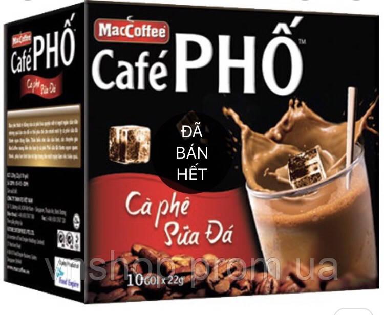 Вьетнамский растворимый кофе Cafe PHO (10*22g)