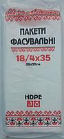 "Пакет ""Фасовка"" (18*35) 715г /20"