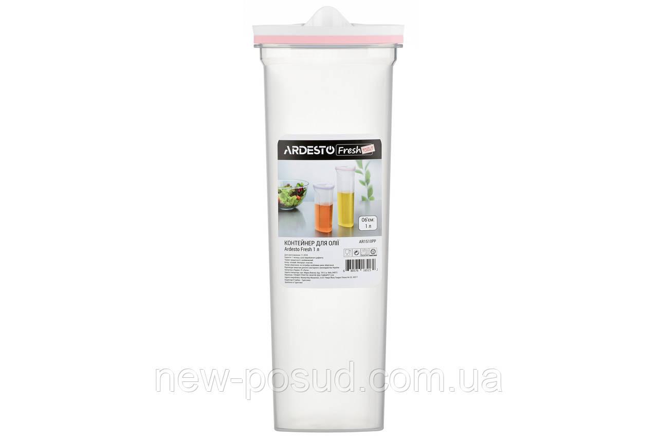 Емкость для масла Ardesto Fresh 1 л AR1510PP
