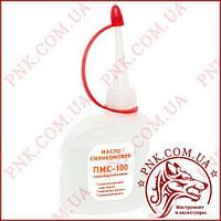 Масло силиконовое термоустойчивое ПМС-100