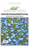 Лобелия Хрустальный дворец 0,05 г