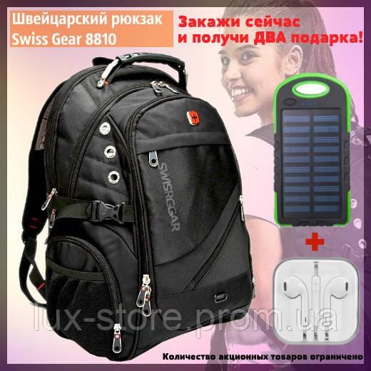 Швейцарский городской рюкзак в стиле Swiss Gear 8810 + 2 подарка,с USB-кабелем,с разъёмом под наушники