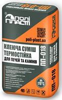 Термостойкая смесь для печей и каминов ПП-018 Полипласт