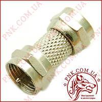 Перехідник штекер F - штекер F, корпус метал