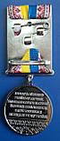 Медаль За вірність Українському народу 2 ст., фото 3