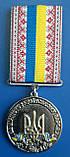 Медаль За вірність Українському народу 2 ст., фото 2