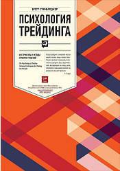 Книга Психология трейдинга. Инструменты и методы принятия решений. Автор - Бретт Стинбарджер (Паблишер)