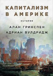 Книга Капитализм в Америке. История. Автор - Алан Гринспен  (Паблишер)