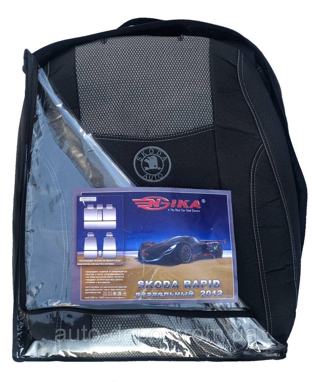 Авточехлы для Шкода Рапид, Skoda Rapid 2012- з/сп (раздельная) Nika полный комплект