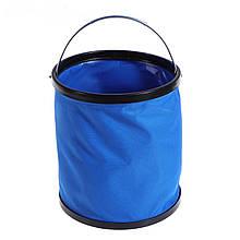 Складное ведро для воды Folding bucket 11 л Синий (R0570)