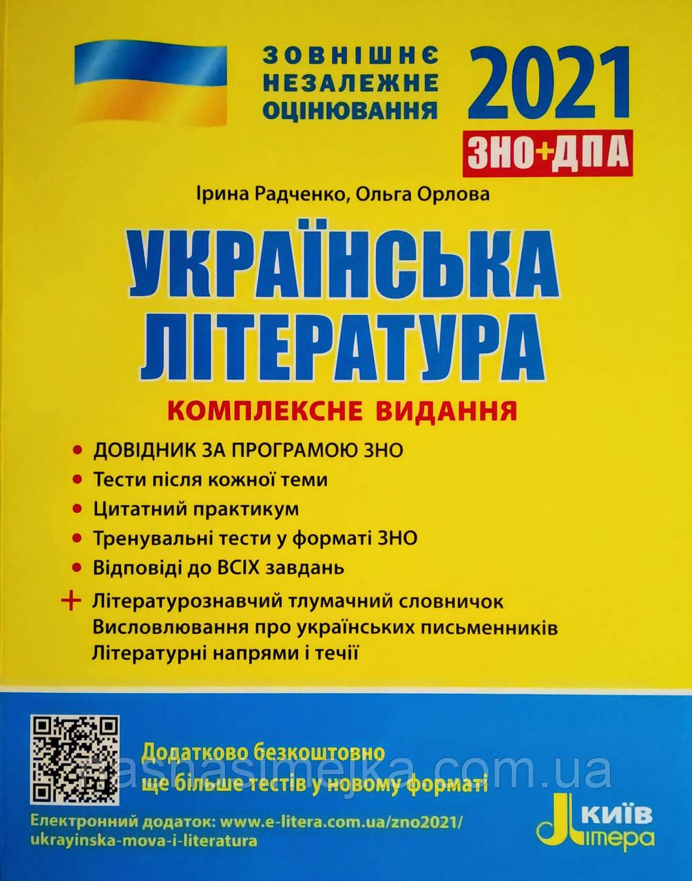 ДПА + ЗНО 2021. Українська література. Комплексне видання. (Літера)