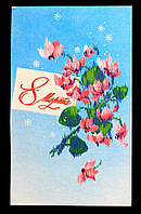 Почтовая карточка 8 марта, фото 1