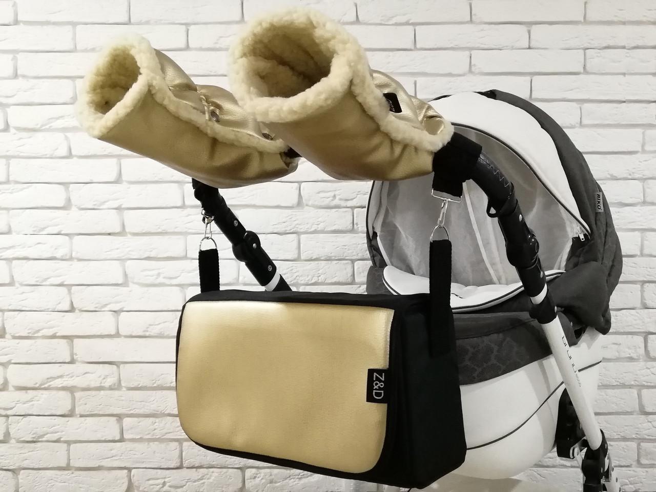 Комплект сумка-пеленатор і рукавички на коляску Z&D New Еко шкіра (Золотий)