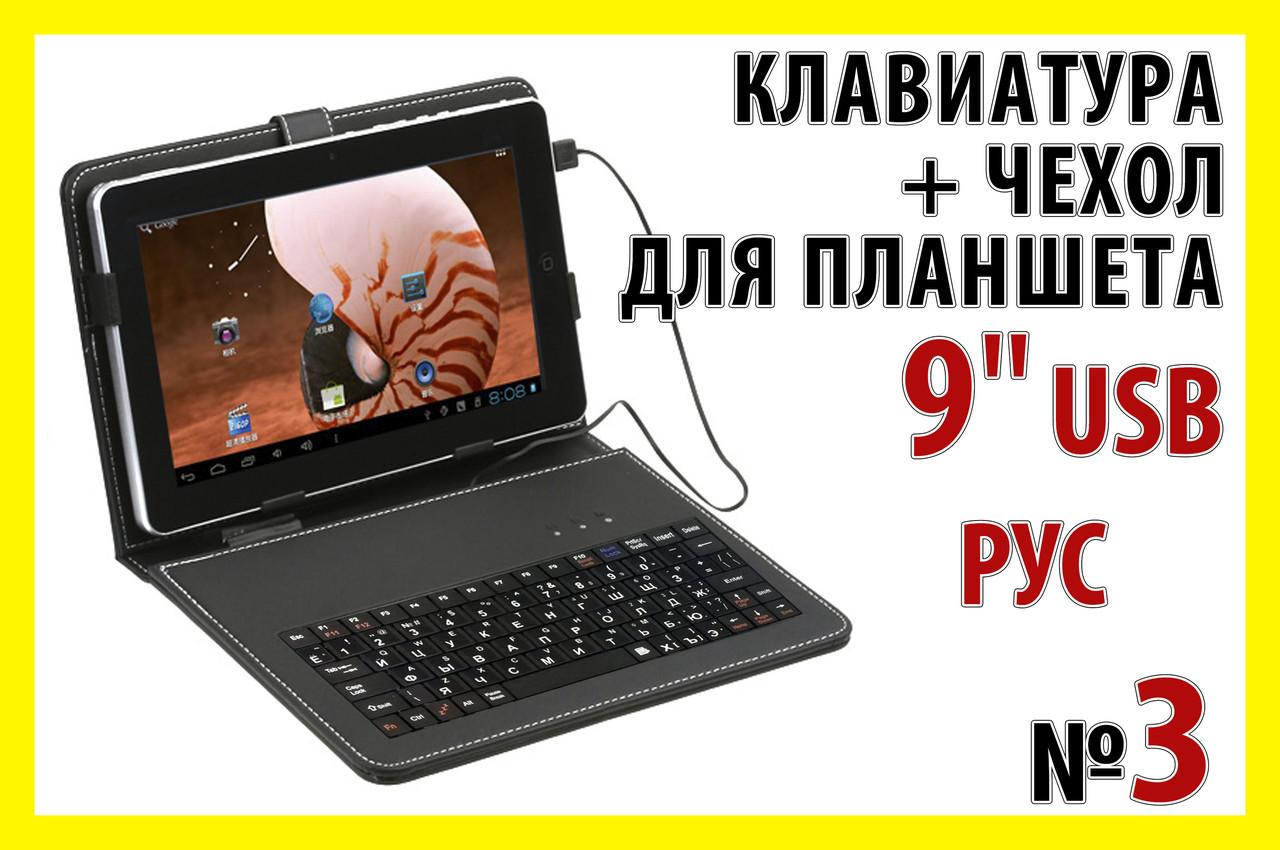 !РАСПРОДАЖА Папка чехол №3 USB РУС для планшета 9' клавиатура планшет