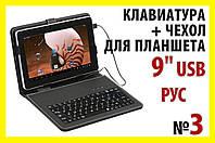 !РАСПРОДАЖА Папка чехол №3 USB РУС для планшета 9' клавиатура планшет, фото 1