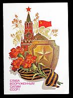 Почтовая карточка Слава Вооруженным силам СССР 1985 г, фото 1
