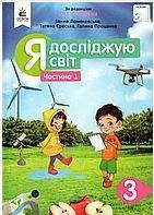 Я досліджую світ 3 клас 1 частина. Ломаковська Г., Єресько Т., Проценко Г.