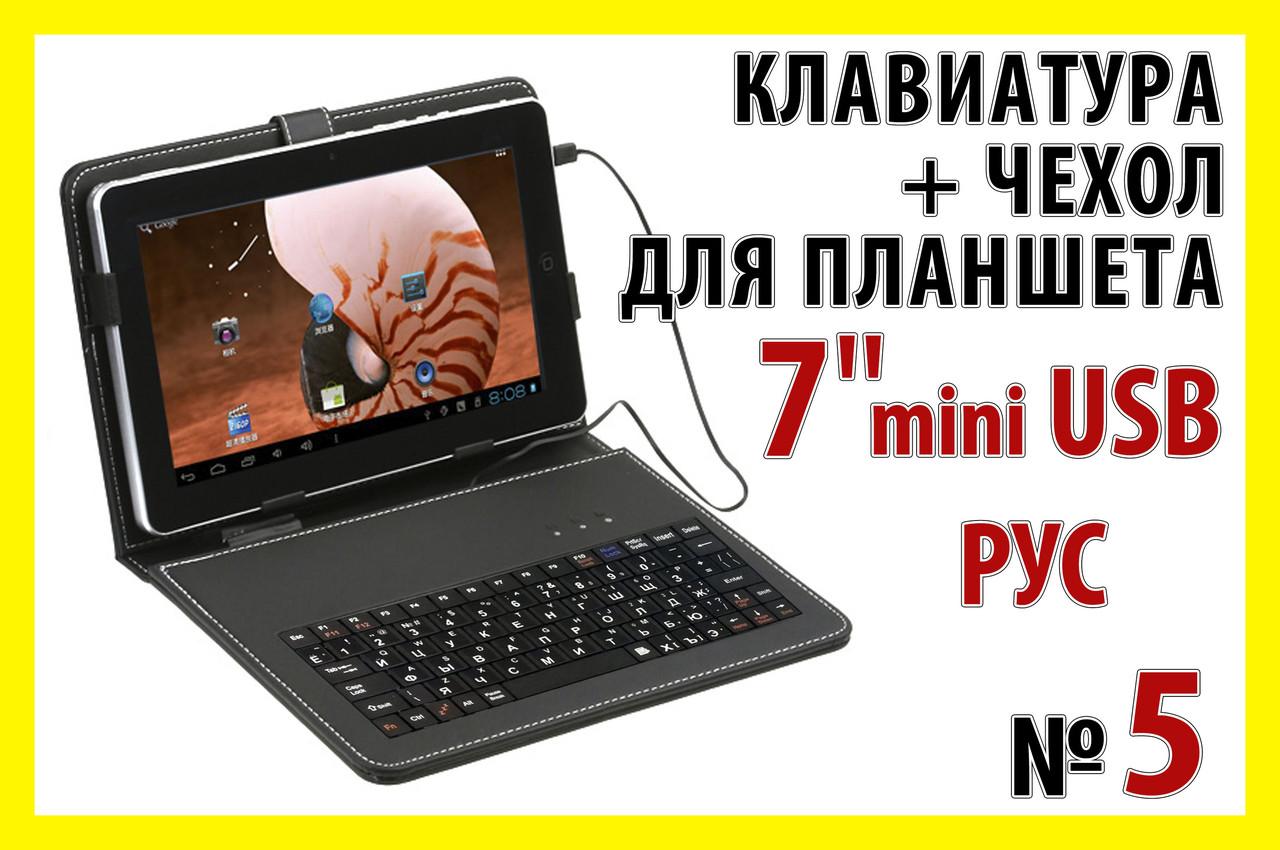 !РАСПРОДАЖА Папка чехол №5 mini USB РУС для планшета 7' мини клавиатура