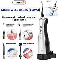 Портативный водный (струйный) Ирригатор MORNWELL D50BS (150мл) - ОРИГИНАЛ !